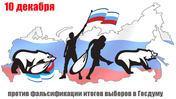 Митинг 10 декабря против фальсификации выборов в Госдуму