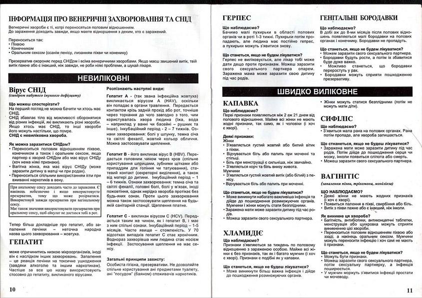 Чешская брошюра для нелегальных украинских проституток